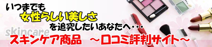 最新スキンケア口コミ評判サイト