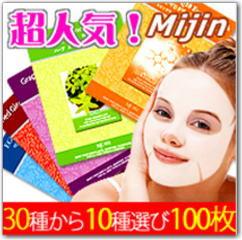 韓国MIJINマスク